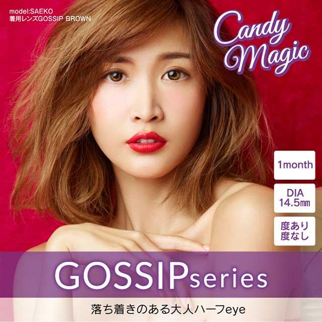 キャンディーマジックゴシップ | 紗栄子イメージモデル1ケ月カラコン