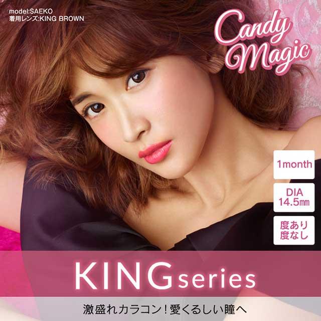 キャンディーマジックキング | 紗栄子イメージモデル1ケ月カラコン