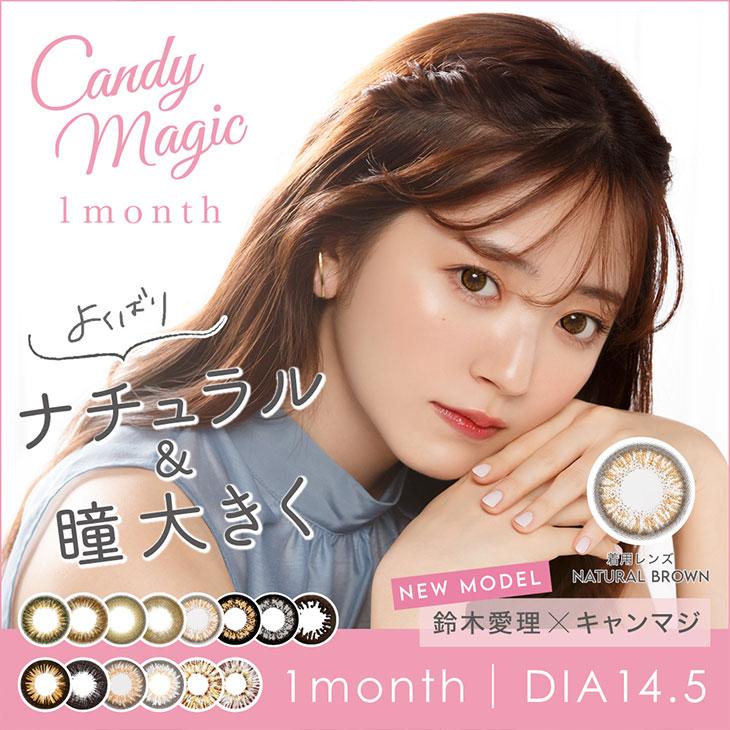 キャンディーマジック,キャンマジ,CandyMagic,紗栄子カラコン