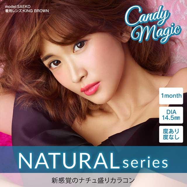 キャンディーマジックナチュラル | 紗栄子イメージモデル1ケ月カラコン