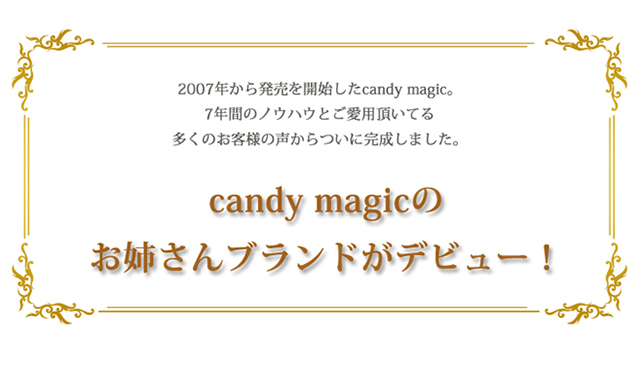 大人女子が求めるほんのり、こっそりを叶える2つえお要素をぎゅっと詰め込んだ,全8カラーキャンディーマジックヴィクトリアワンデー菜々緒イメージモデル