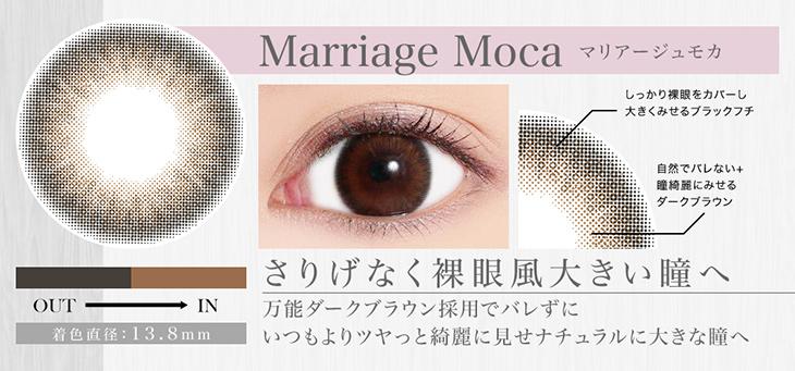 マリアージュモカ詳細画像,さりげなく裸眼風大きい瞳へ