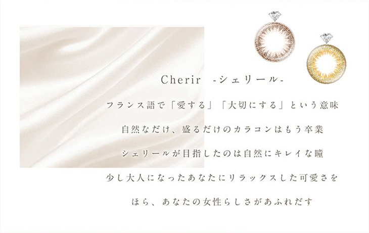 Cherir-シェリール-,フランス語で「愛する」「大切にする」という意味、自然なだけ・盛るだけのカラコンはもう卒業、シェリールが目指したのは自然にキレイな瞳