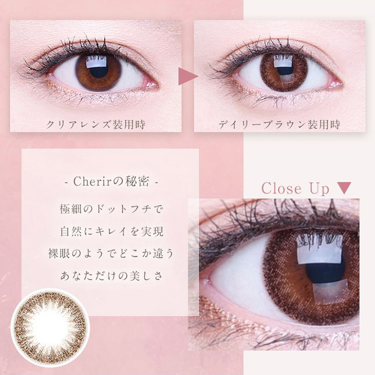 シェリール,デイリーブラウン装用画像,Cherirの秘密は極細のドットフチで自然にキレイを実現。裸眼のようでどこか違うあなただけの美しさ
