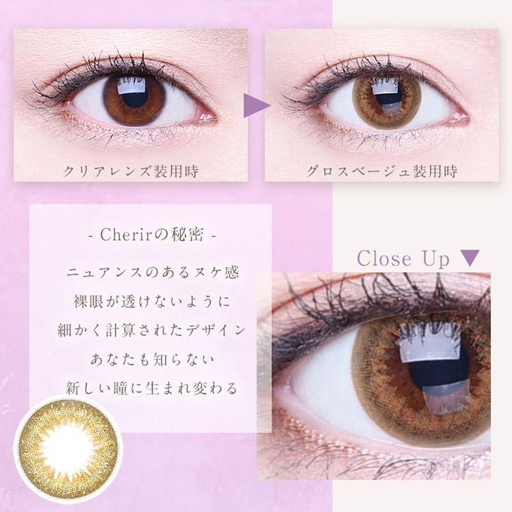 シェリール,グロスベージュ装用画像,Cherirの秘密はニュアンスのあるヌケ感。裸眼が透けないように細かく計算されたデザイン。あなたも知らない新しい瞳に生まれ変わる