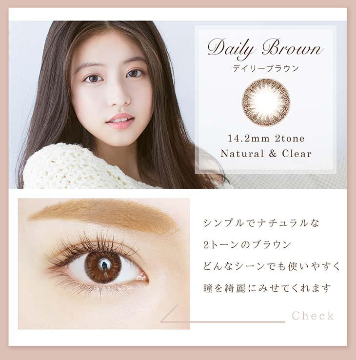 シェリール/Cherir by Diya/イメージモデル今田美桜/デイリーブラウン/DIA14.2mm/2トーン/Natural&Clear/シンプルでナチュラルな2トーンのブラウン。どんなシーンでも使いやすく瞳を綺麗にみせてくれます。