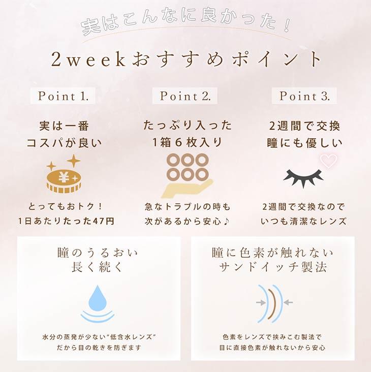 シェリール/Cherir by Diya/イメージモデル今田美桜/実はこんなに良かった!/2weekおすすめポイント/実はコスパが良い。1日あたりたった47円/たっぷりはいった1箱6枚入り。急なトラブルの時も次があるから安心♪/2週間で交換。瞳にも優しい。2週間で交換なのでいつも清潔なレンズ/瞳の潤い長く続く/瞳に色素が触れないサンドイッチ製法。