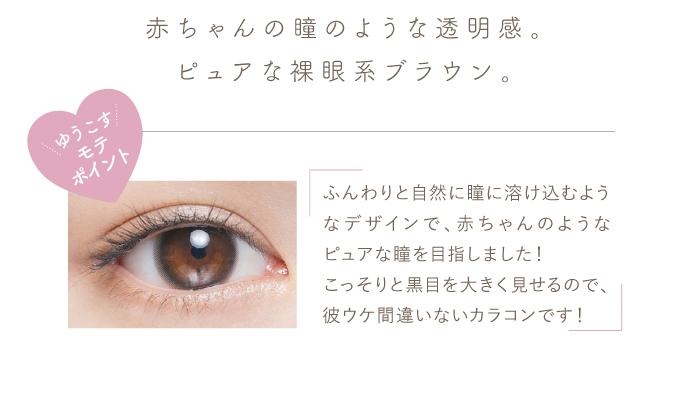 チューズミー/1day/ワンデー/度あり/ゆうこす/菅本裕子/14.3mm/ナチュラル/ニュアンス/赤ちゃんの瞳のような透明感。ピュアな裸眼系ブラウン