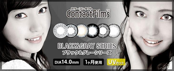 コンタクトフィルムズ ブラック&グレーシリーズメイン画像
