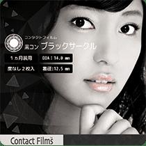 コンタクトフィルムズ ブラック&グレーシリーズ
