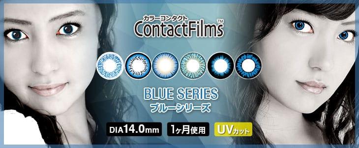 コンタクトフィルムズ ブルーシリーズメイン画像