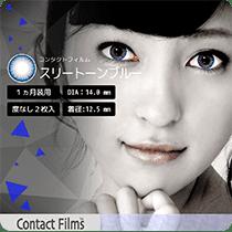 コンタクトフィルムズ ブルーシリーズ