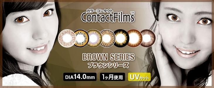 コンタクトフィルムズ ブラウンシリーズメイン画像