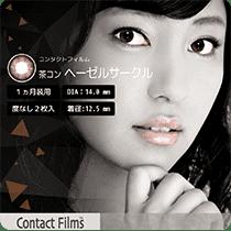 コンタクトフィルムズ ブラウンシリーズ