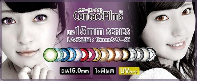 コンタクトフィルムズ DIA15.0mmメイン画像