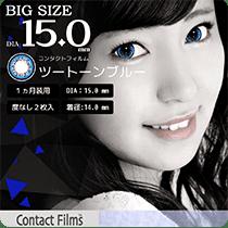 コンタクトフィルムズ DIA15.0mm