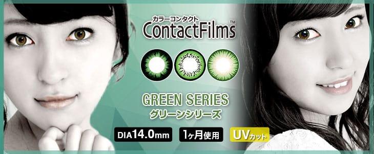 コンタクトフィルムズ グリーンシリーズメイン画像