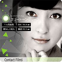 コンタクトフィルムズ グリーンシリーズ