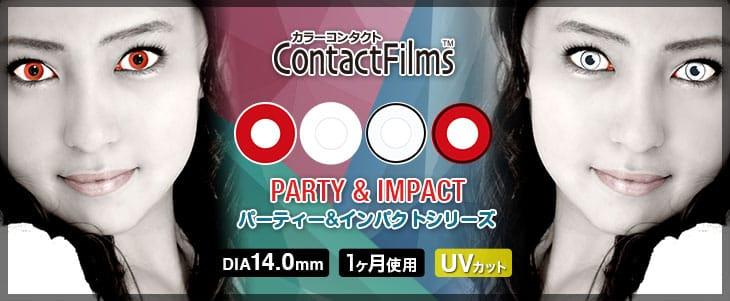 コンタクトフィルムズ パーティー&インパクトシリーズメイン画像