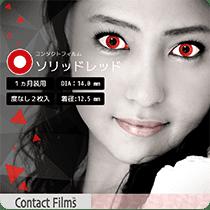 コンタクトフィルムズ パーティー&インパクトシリーズ