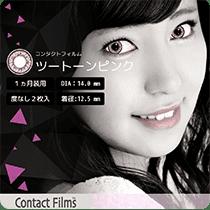 コンタクトフィルムズ ピンクシリーズ