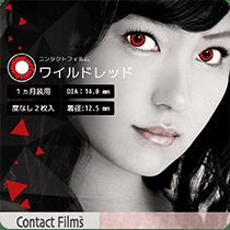 コンタクトフィルムズ レッドシリーズ