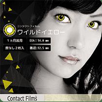 コンタクトフィルムズ イエローシリーズ