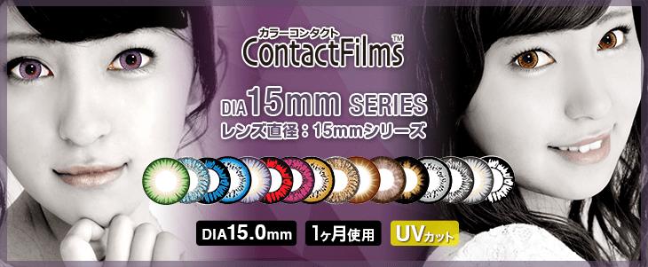 15.0mmシリーズ