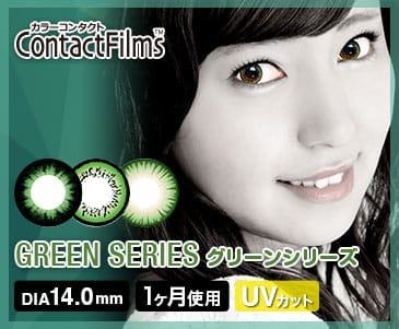 グリーンシリーズ