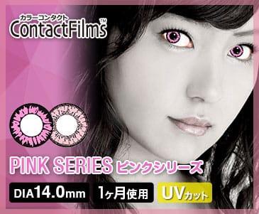ピンクシリーズ