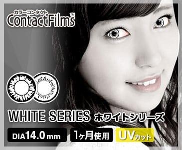 ホワイトシリーズ