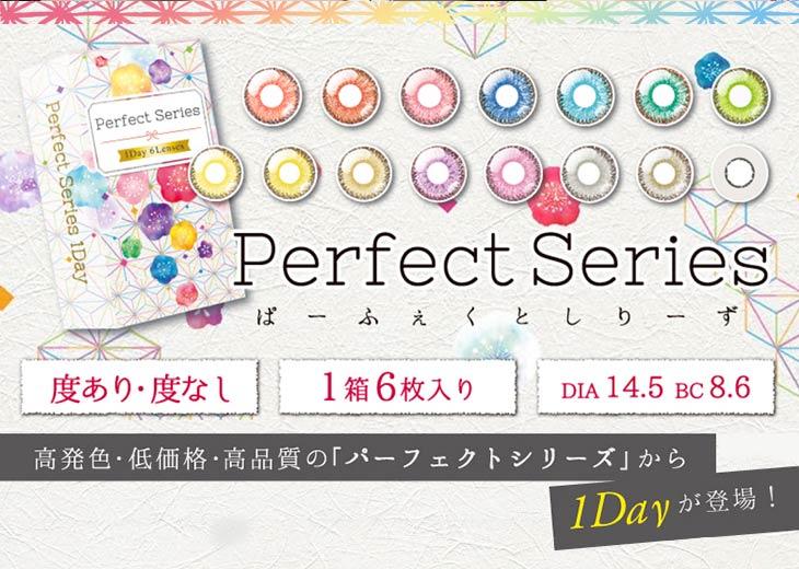 新色登場で全13カラー|PerfectSeries