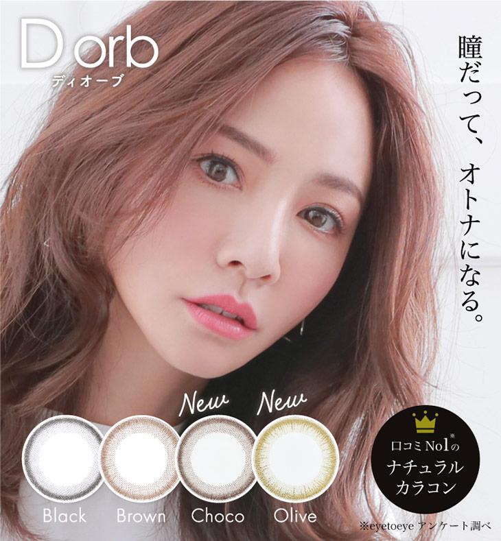NOディオーブ|口コミNo.1のナチュラルカラコン|新色は追加され全4カラーになりました