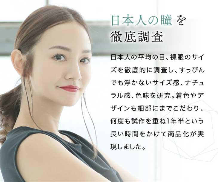NOディオーブ|口コミNo.1のナチュラルカラコン|日本人の瞳を徹底調査しました