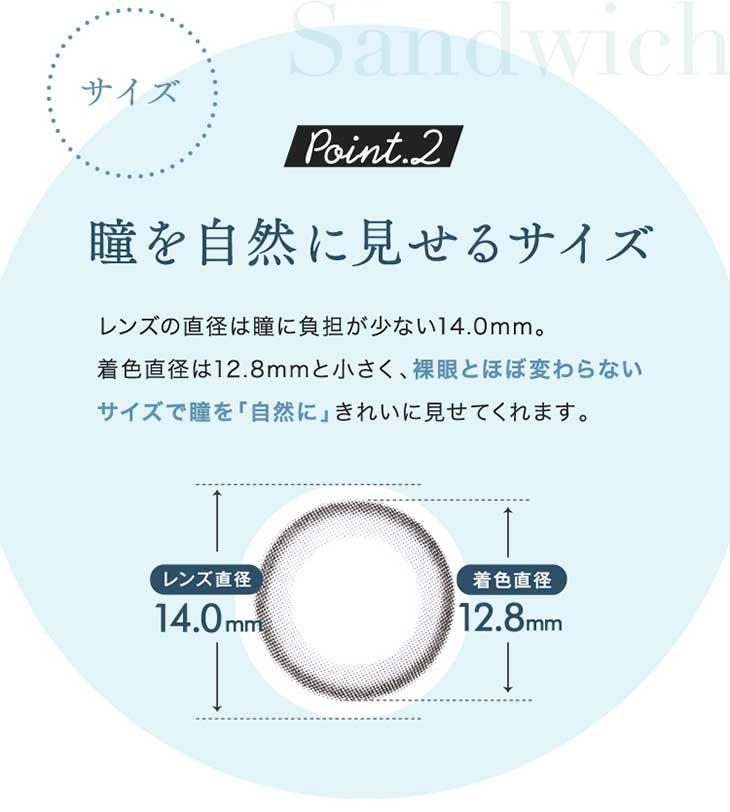 NOディオーブ|口コミNo.1のナチュラルカラコン|瞳を自然に見せるサイズ。レンズ直径14.0mm着色直径12.8㎜