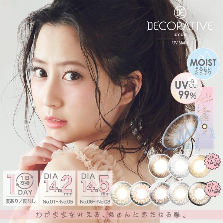 デコラティブアイズUV&moistに新色登場|河北麻友子イメージモデル