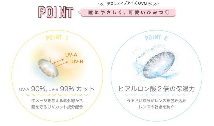 UV&うるおい成分配合|全8カラー