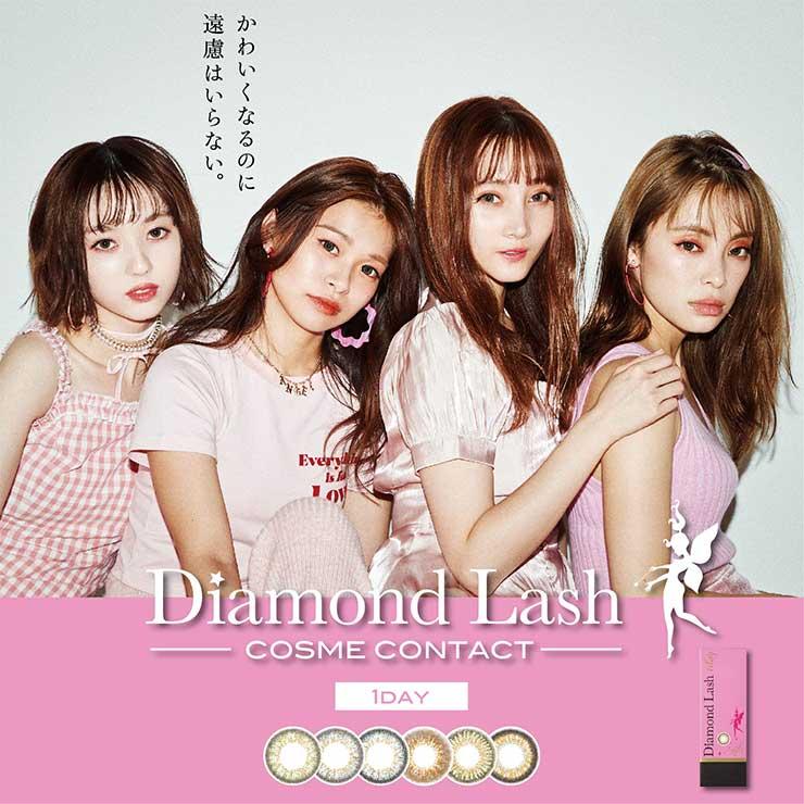 【カラコン着レポ】ダイヤモンドラッシュワンデーのアシュレイ/ハーフ系ワンデー