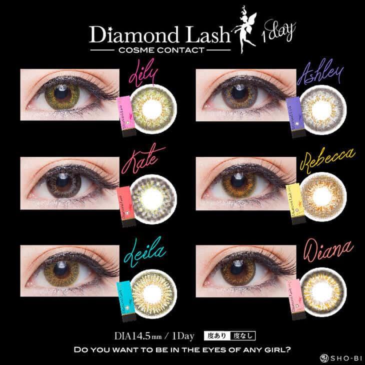 ダイヤモンドラッシュワンデー | なちょす・ケイカイメモの度あり全6カラー
