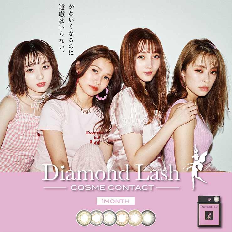 ダイヤモンドラッシュ コスメコンタクトメイン画像