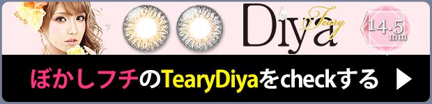 ティアリーダイヤはコチラ>>
