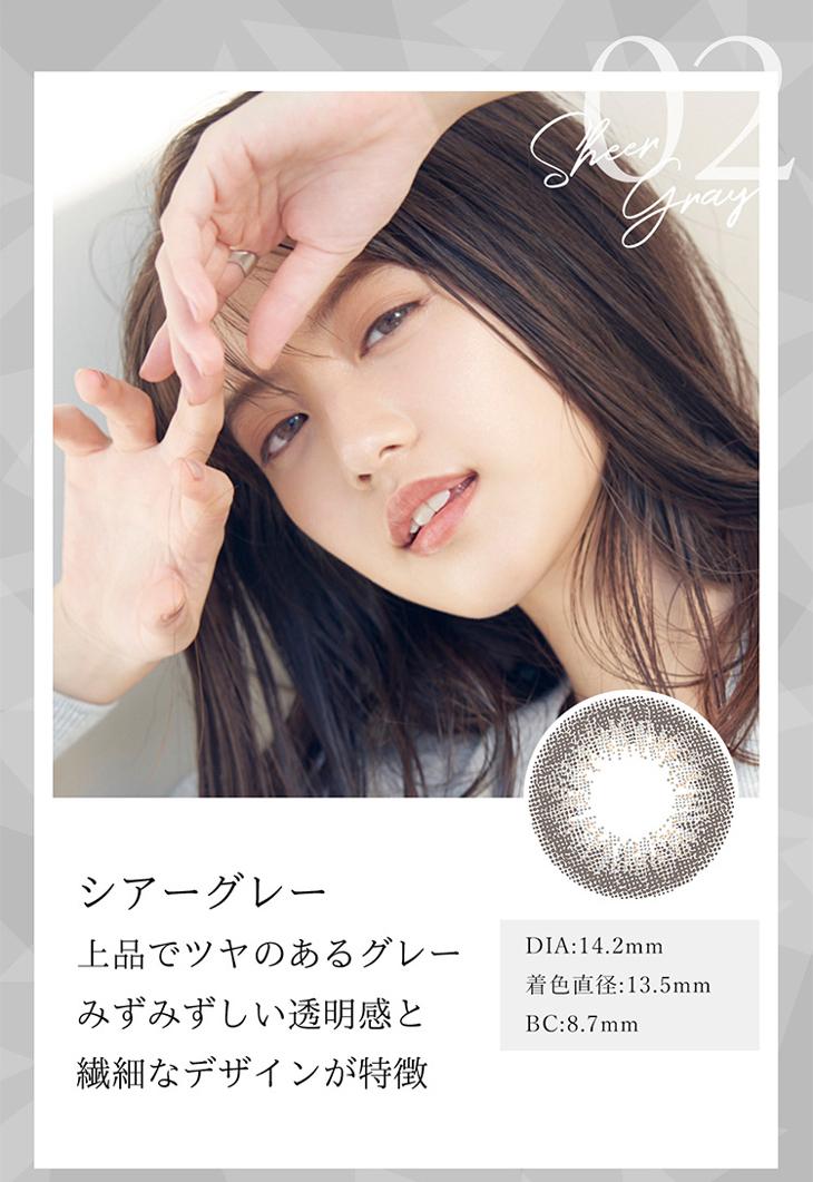 シアーグレー詳細画像,イメージモデル今田美桜,上品でツヤのあるグレー、みずみずしい透明感と繊細なデザインが特徴
