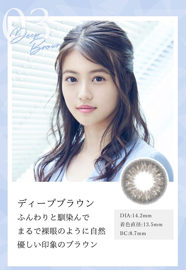 ディープブラウン詳細画像,イメージモデル今田美桜,ふんわりと馴染んでまるで裸眼のように自然、優しい印象のブラウン