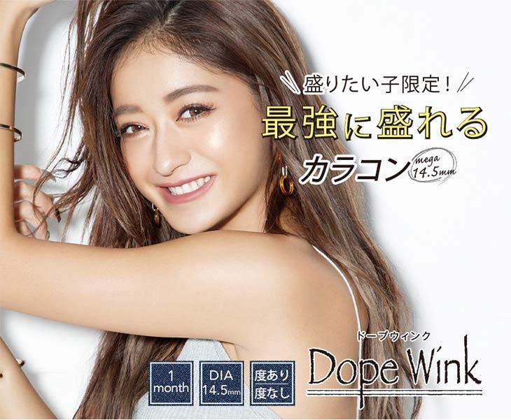 Dopewink/ドープウィンク/1ヶ月/マンスリー/みちょぱ/池田美優/度なし/度あり