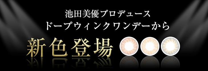 ドープウィンクワンデーみちょぱこと池田美優プロデュースカラコン|待望の新色3カラー登場溶け込むハーフeye