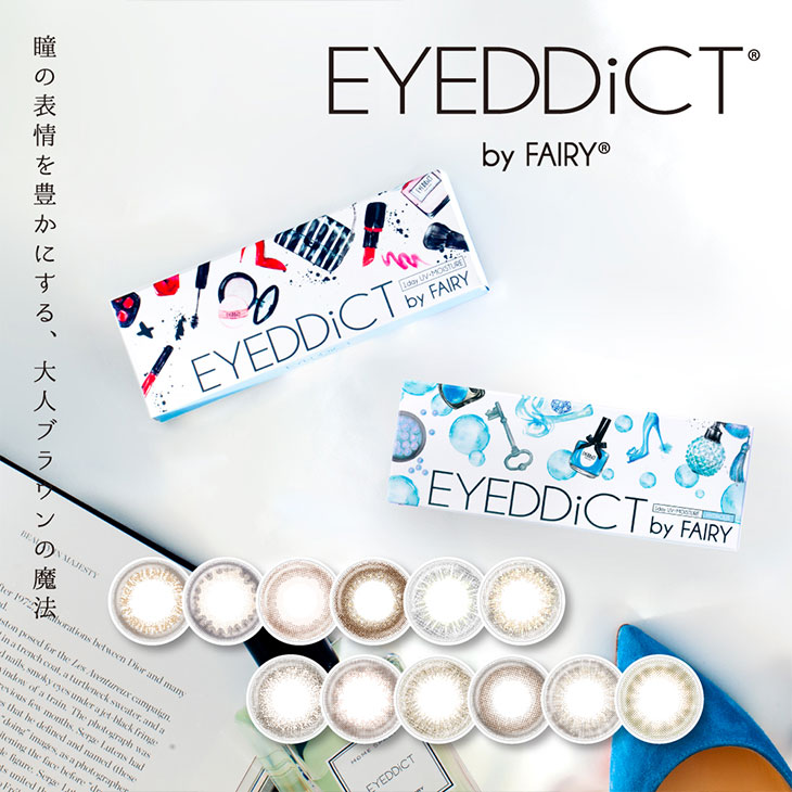 【新商品情報】EYEDDiCT by FAIRY(アイディクト)が新発売!!大人ブラウンの魔法が魔法すぎる件。