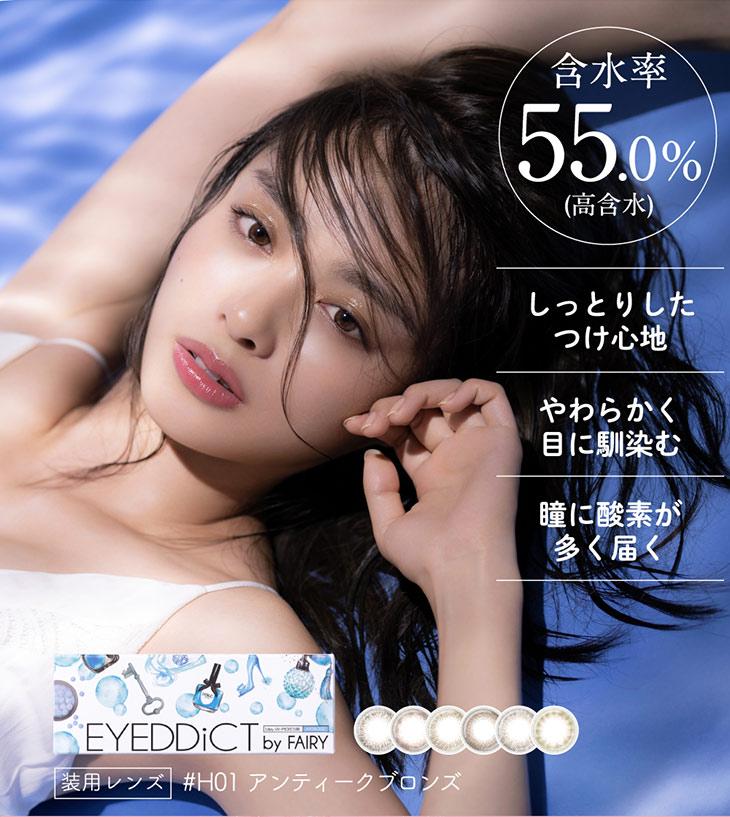 アイディクト,イメージモデル内田理央,含水率55.0%の高含水シリーズ