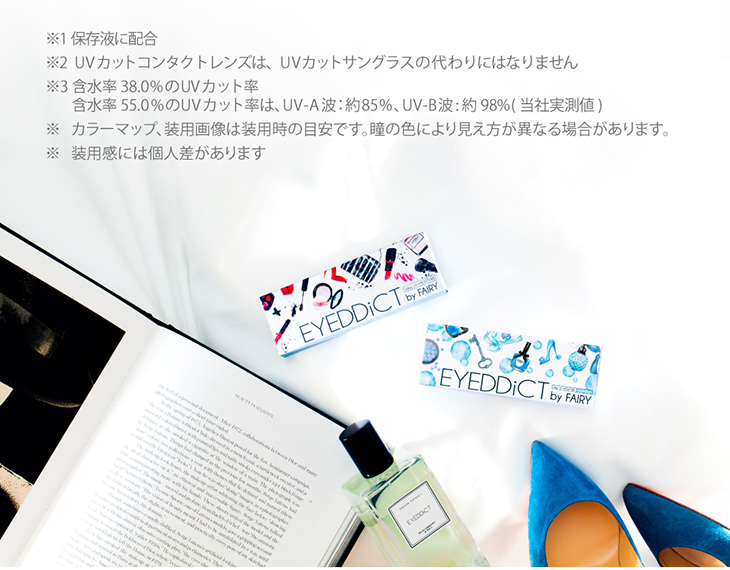 アイディクト,イメージモデル内田理央