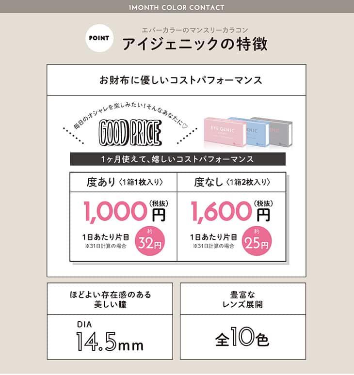 アイジェニックはお財布にやさしいコストパフォーマンス|ほどよく盛れるDIA14.5mm豊富なカラバリ10色