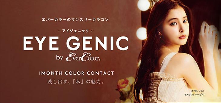 新木優子イメージモデルのアイジェニック|エバーカラーマンスリーカラコン,映し出す私の魅力,新色が5カラー追加